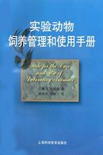 Guide for the Care and Use of Laboratory Animals -- Chinese Version