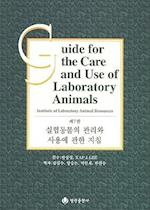 Guide for the Care and Use of Laboratory Animals -- Korean Edition