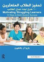 Motivating Struggling Learners
