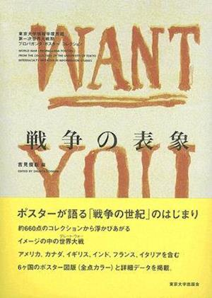 World War I Propaganda Posters - From the Collection of the University of Tokyo Interfaculty Initiative in Information Studies