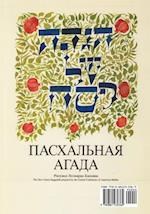 A Haggadah for Passover - The New Union Haggadah in Russian af Ccar Press, Central Conference Of American Rabbis, Central Conference Of American Rabbis
