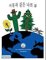 My Life as a Plant - Korean af Jane P. Ellis Phd, Alan M. Jones Phd