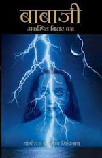 Babaji - The Lightning Standing Still (Special Abridged Edition) - In Hindi