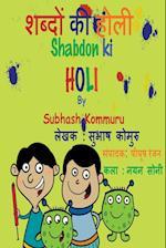 Shabdon KI Holi