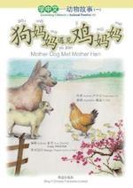狗妈妈遇见鸡妈&#22 Mother Dog Met Mother Hen (Learning Chinese Animal Stories, nr. 1)