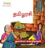 Thamilarazi (Young Tamil Author 2015, nr. 2015)