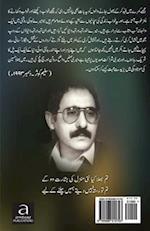 Mohabbat Ik Shajar Hai
