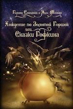Skazki Gofkina,