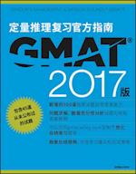 The Official Guide for GMAT Quantitative Review with Online Question Bank and Exclusive Video (Chinese)