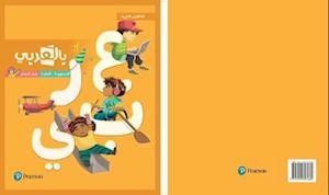 BilArabi for Native Speakers Teacher Guide Grade 3 Volume 1