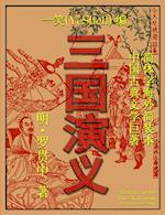 Romance of the Three Kingdoms - Chinese