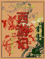 Journey to the West - Chinese