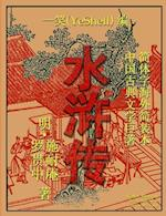 Water Margin - Chinese
