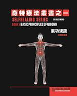 Qi Gong Book 1 (Chinese Version).