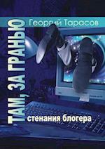 Tam, Za Granyu... Stenaniya Blogera af Georgij Tarasov