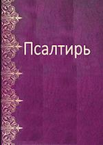 Les Psaumes En Russe Moderne - Psalm Book in Russian