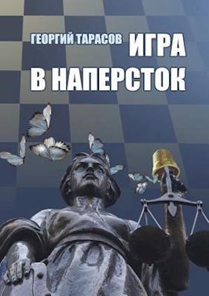 Bog, paperback Igra V Naperstok af Georgij Tarasov