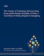 The Transfer of Technology Between Hong Kong and the People's Republic of China: a Case Study of Daning Brigade in Guangdong