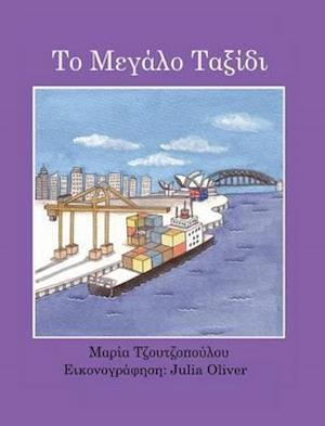 Bog, hardback To Megalo Taxidi = The Grand Journey af Maria Tzoutzopoulou
