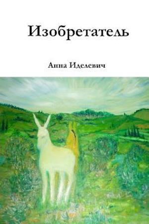 Bog, paperback Inventor / o Petate af Anna / Anna Idelevich /   e eb