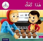 The Arabic Club Readers: Pink Band A: This is cake (The Arabic Club Readers)