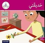 The Arabic Club Readers: Pink Band B: My Garden (The Arabic Club Readers)