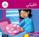 The Arabic Club Readers: Pink B Band: My Suitcase (The Arabic Club Readers)