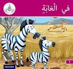 The Arabic Club Readers: Pink Band A: In the Jungle (The Arabic Club Readers)