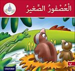 The Arabic Club Readers: Red Band B: The Small Sparrow (The Arabic Club Readers)