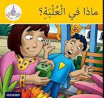 The Arabic Club Readers: Yellow Band: What's in the Box? (The Arabic Club Readers)