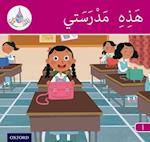 The Arabic Club Readers: Pink Band A: This is my School (The Arabic Club Readers)