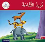 The Arabic Club Readers: Red Band B: We Want the Apple (The Arabic Club Readers)
