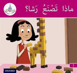 The Arabic Club Readers: Pink Band A: What is Rasha Making?