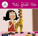 The Arabic Club Readers: Pink Band A: What is Rasha Making? (The Arabic Club Readers)