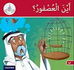 The Arabic Club Readers: Red Band B: Where's the Sparrow? (The Arabic Club Readers)
