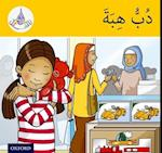 The Arabic Club Readers: Yellow Band:: Hiba's Teddy Bear (Pack of 6) (The Arabic Club Readers)
