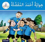 The Arabic Club Readers: Blue Band:: Ahmed's Favourite Hobby (Pack of 6) (The Arabic Club Readers)