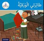 The Arabic Club Readers: Blue Band:: My Kite (Pack of 6) (The Arabic Club Readers)