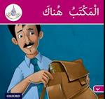 The Arabic Club Readers: Pink Band B: The office is there (The Arabic Club Readers)