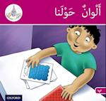 The Arabic Club Readers: Pink Band B: Colours Around Us (The Arabic Club Readers)