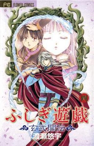 Fushigi Yugi 4