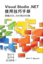 Visual Studio .Net Tips and Tricks (Chinese)