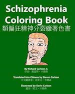 Schizophrenia Coloring Book