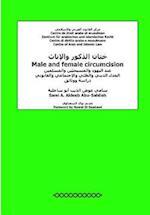 Male and Female Circumcision (Arabic)