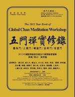The 2012 Year Book of Global Chan Meditation Workshop