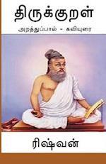 Thirukkural - Araththuppaal af Rishvan Subramanian