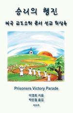 Prisoners Victory Parade af Yong Hui V. McDonald