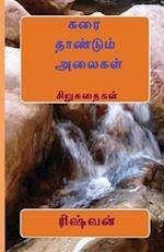 Karai Thaandum Alaigal