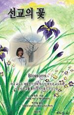 Blossoms from Prison Ministry af Yong Hui V. McDonald