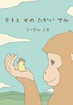 Teto and the Tall Monkey (Japanese)